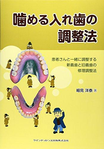 噛める入れ歯の調整法―患者さんと一緒に調整する新義歯と旧義歯の修理調整法