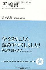 五輪書 (いつか読んでみたかった日本の名著シリーズ5) 単行本(ソフトカバー)