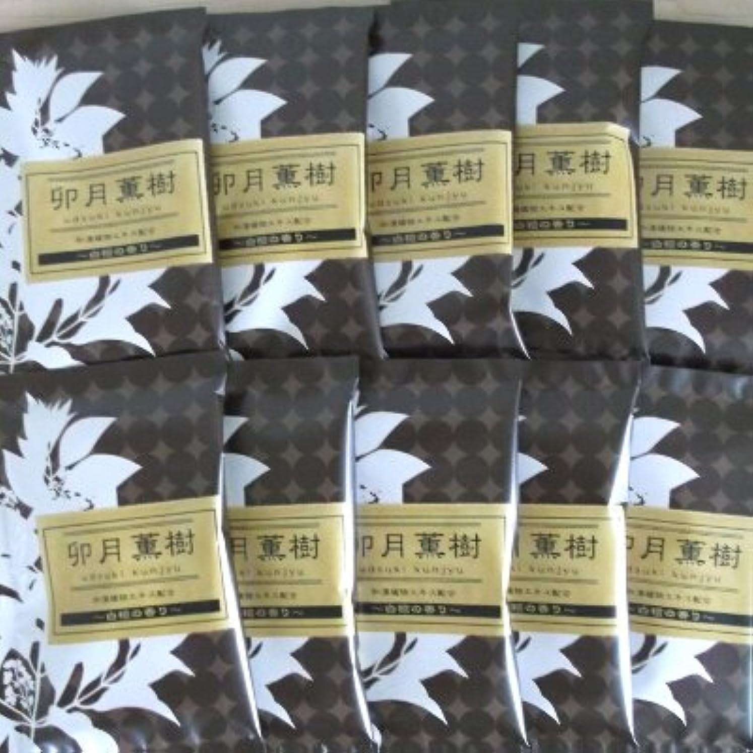 が欲しい注入する人気の綺羅の刻 白檀の香り 10包セット