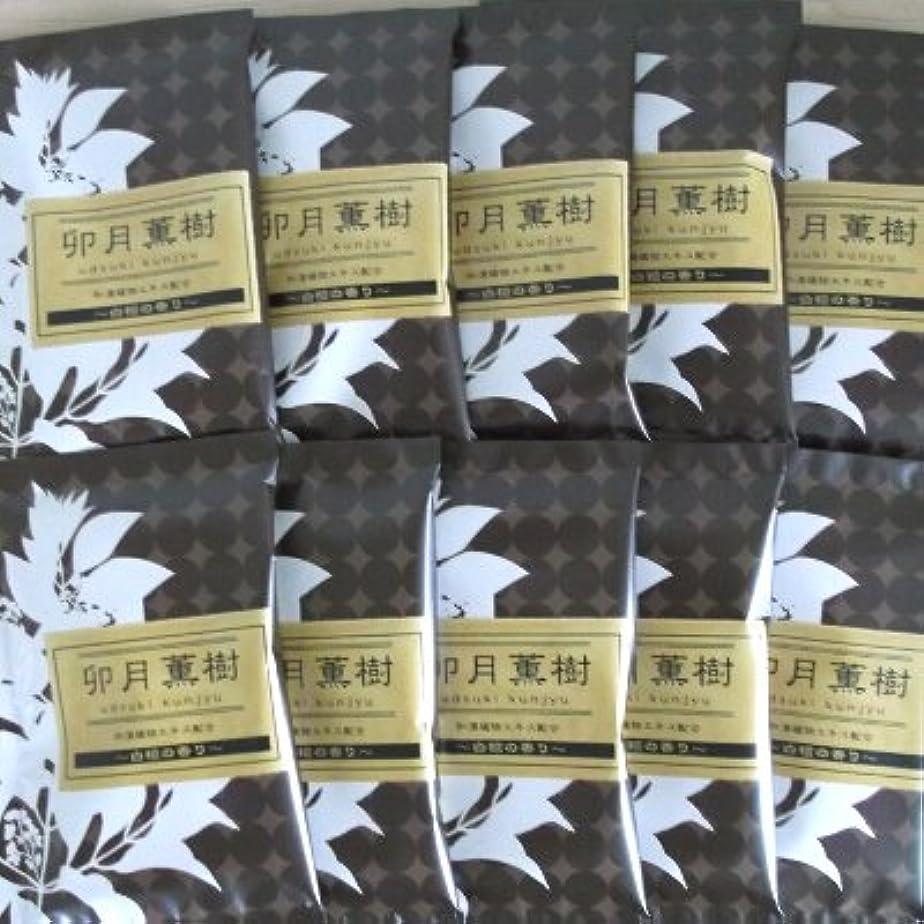 然とした寛容な学者綺羅の刻 白檀の香り 10包セット