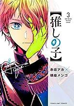 【推しの子】 コミック 1-3巻セット
