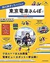 鈴川絢子とちっくんの東京電車さんぽ