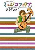 ミュジコフィリア(1) (アクションコミックス)