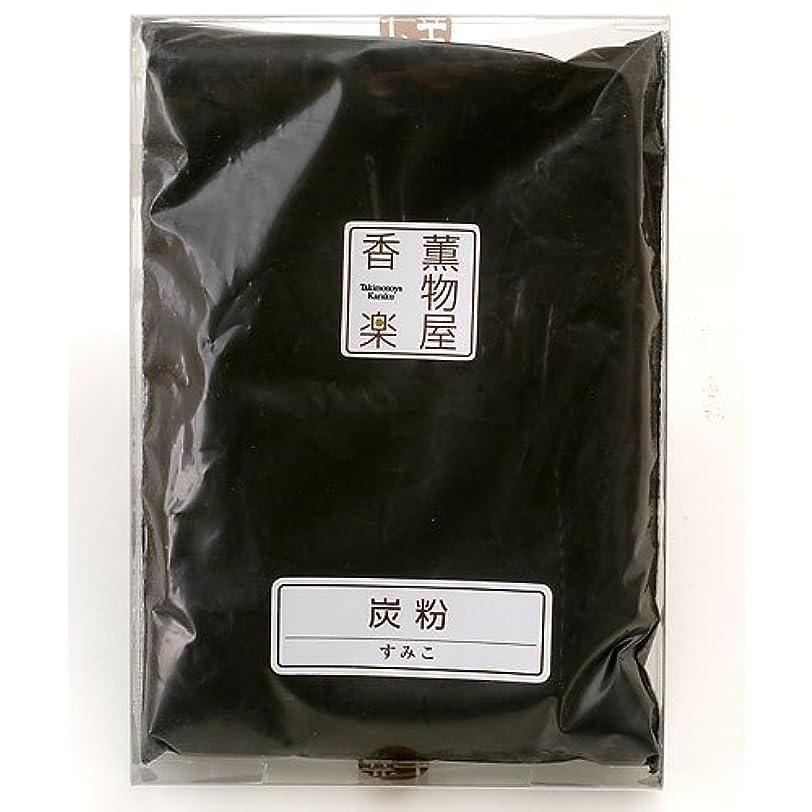 炭粉(着火/カビ防止) 線香?練香の材料