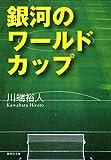 銀河のワールドカップ (集英社文庫)