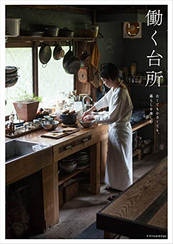 古さや狭さを、知恵と工夫で乗り越え、使いやすく、自分らしく表現した13人の台所を紹介した「働く台所」。最新のシステムキッチンのようにピカピカではなく、使い込まれ、味わいが出たキッチンを集めています。  自分の好きな物、大切な物を並べ、隅々まで自分の意識を行き渡らせていることを感じさせる台所は、まさに自分だけの城といった雰囲気。台所の収納術や頼りになる調理器具、台所の主たちの愛用スポンジなど、すぐに参考にできる情報もたっぷり。  古いものに手を入れて、使い続けることの素晴らしさを堪能できる1冊です。