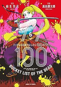 ゾン100~ゾンビになるまでにしたい100のこと~(6) (サンデーGXコミックス)
