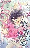 水神の生贄(2) (フラワーコミックス)