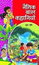 NAITIK BAL KAHANIYAN (Hindi Edition)