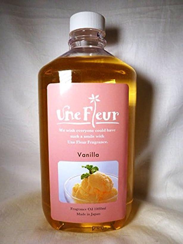 気付く広げる集団ユヌフルール フレグランスオイル バニラ 1L