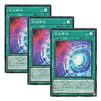 【 3枚セット 】遊戯王 日本語版 WPP1-JP014 Chaos Space 混沌領域 (スーパーレア)