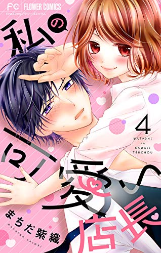 私の可愛い店長【マイクロ】(4) (フラワーコミックス)