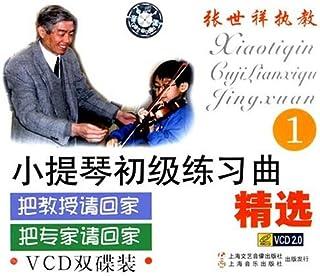 张世祥执教小提琴初级练习曲精选1(2VCD)