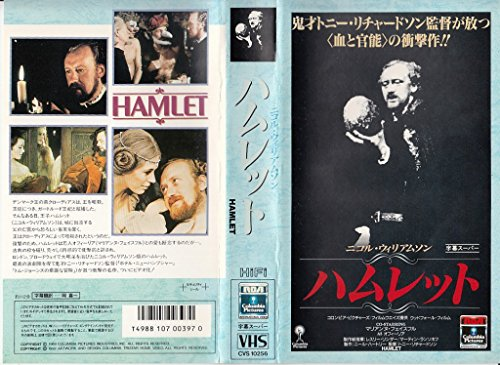 ハムレット [VHS]