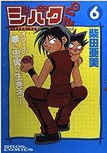 ジバクくん (6) (ブロスコミックス)