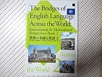 The bridges of English language across t 2―世界の多様な英語