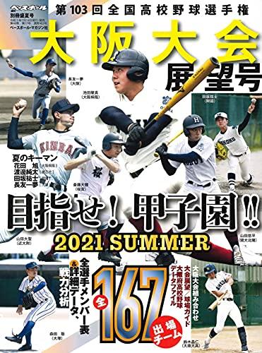 第103回全国高校野球選手権大会 大阪大会展望号 2021年 8/14 号 (週刊ベースボール別冊盛夏号)