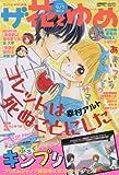 ザ・花とゆめ 2016年 9/1 号 [雑誌]: 花とゆめ 増刊