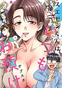 スエゼンくんはいつもお預け(1) (ヤングキングコミックス)