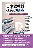 日本語教材研究の視点 ―新しい教材研究論の確立をめざして