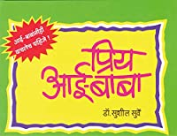 Priy Aai-Baba Parenting Books in Marathi