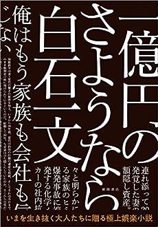 一億円のさようなら (文芸書)』 本のあらすじ・感想・レビュー - 読書 ...