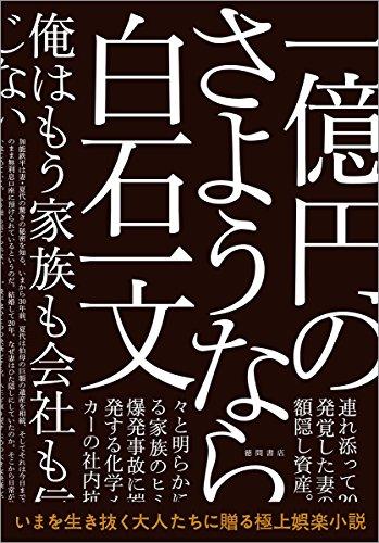 一億円のさようなら (文芸書)