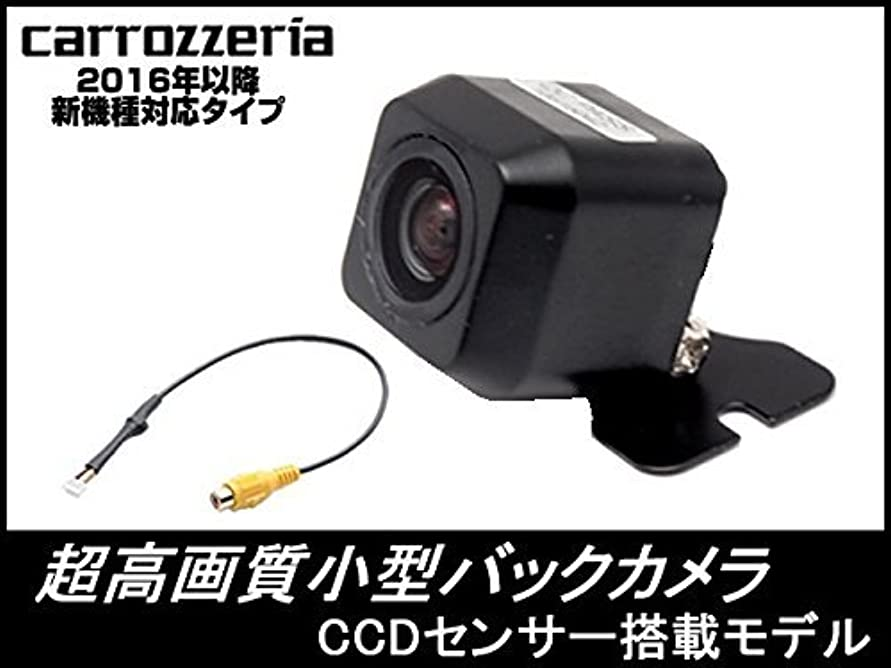 申し立てなんでもアプローチAVIC-CZ700 対応 高画質 CCDバックカメラ 車載用 接続アダプタセット 広角170° 高画質 CCD センサー