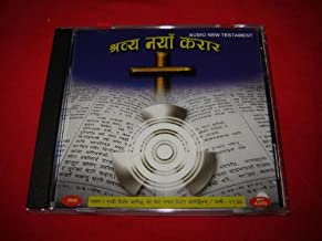 Nepali Audio MP3 New Testament on DVD / Nepalese Language