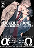 ダブルフェイク-Double Fake- つがい契約 2 (シャルルコミックス)