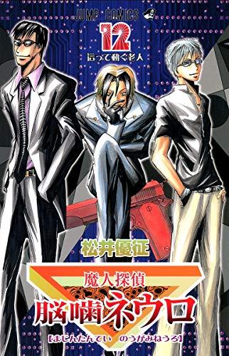 魔人探偵脳噛ネウロ 12 (ジャンプコミックス)