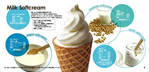 わがんせソフトクリームメーカーBlanche(ブランシェ)WGSM892