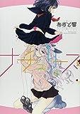 ナチュリーズ (IDコミックス 百合姫コミックス)