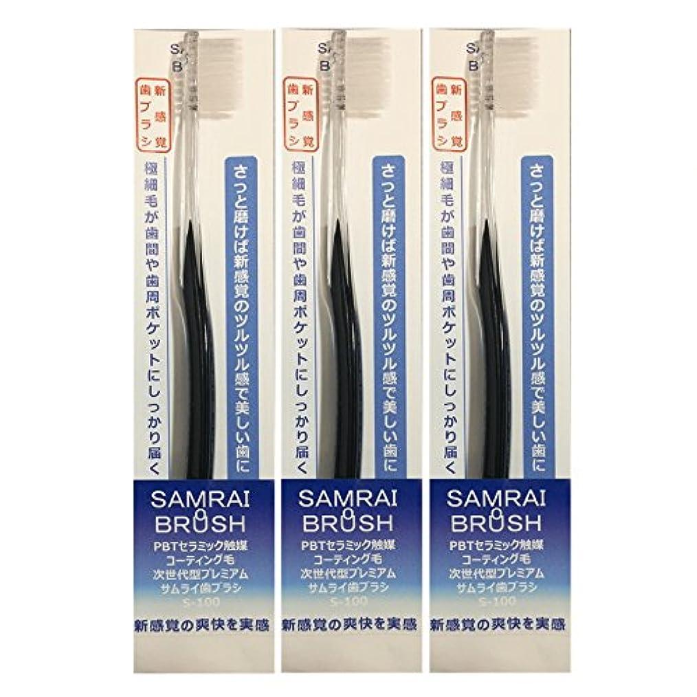 対処する群集動詞サムライ(SAMRAI)歯ブラシ ふつう ブラック 3本