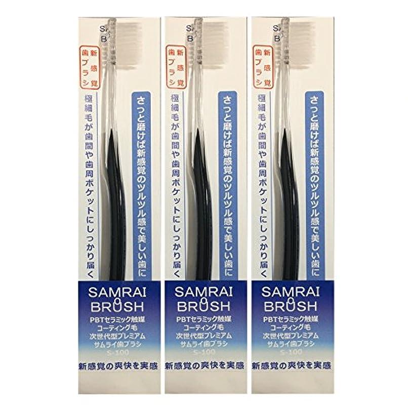 去る神売るサムライ(SAMRAI)歯ブラシ ふつう ブラック 3本