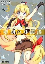 聖剣の刀鍛冶(ブラックスミス) 3 (MFコミックス アライブシリーズ)