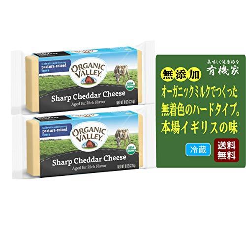 """無添加 オーガニック チェダーチーズ 226g×2個 ★送料無料 クール冷蔵便★俗にいう""""ハードタイプ""""のチーズで、名前はイギリスのチェダー地方で作られた事に由来しています。一般的にオレンジ掛かったものが多いですが、本製品は着色料不使用のため白っぽくなって"""