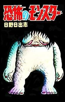 [日野日出志]の恐怖のモンスター(オリジナルカバー版)