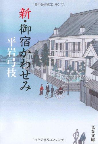 新・御宿かわせみ (文春文庫)