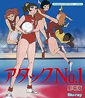 アタックNO.1 劇場版 Blu-ray【想い出のアニメライブラリー 第78集】