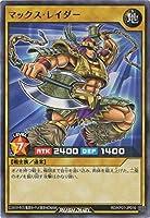 遊戯王ラッシュデュエル RD/KP01-JP016 マックス・レイダー R