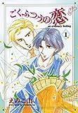 ごくふつうの恋(1) (ウィングス・コミックス)