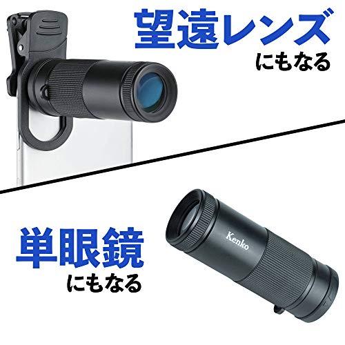Kenkoスマホ用交換レンズリアルプロクリップレンズテレ8×望遠8倍単眼鏡兼用モデル8倍20口径ダブルレンズスマホ対応クリップKRP-8t