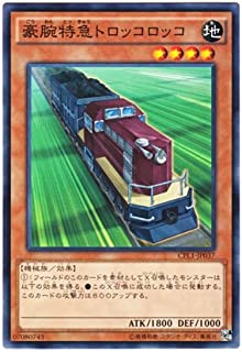 Yu-Gi-Oh! Japanese CPL1-JP037 Express Train Trolley Olley Australian Arm Limited Express Truck Rocco (Normal)