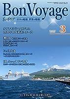 ボン・ボヤージ -日本の船旅 世界の船旅- March 2019