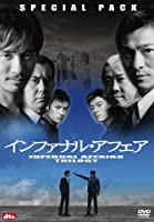 インファナル・アフェア 3部作スペシャルパック (初回生産限定) [DVD]