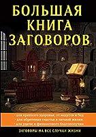 Большая книга заговоров