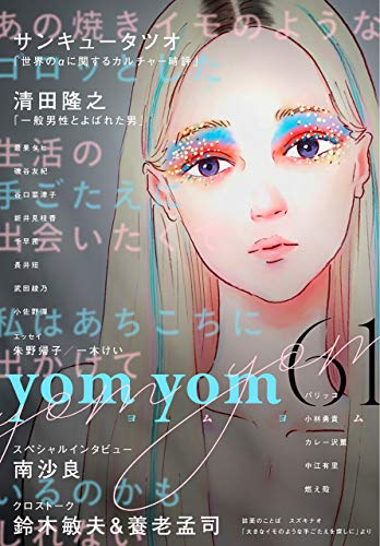 yom yom vol.61(2020年4月号)[雑誌]の詳細を見る