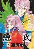 源氏 (4) (ウィングス・コミックス)