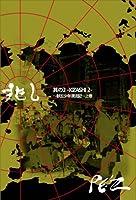 兆し 其の2 -KIZASHI 2- 獣五少年漂流記 上巻 [DVD]